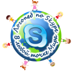 Логопед в Skype